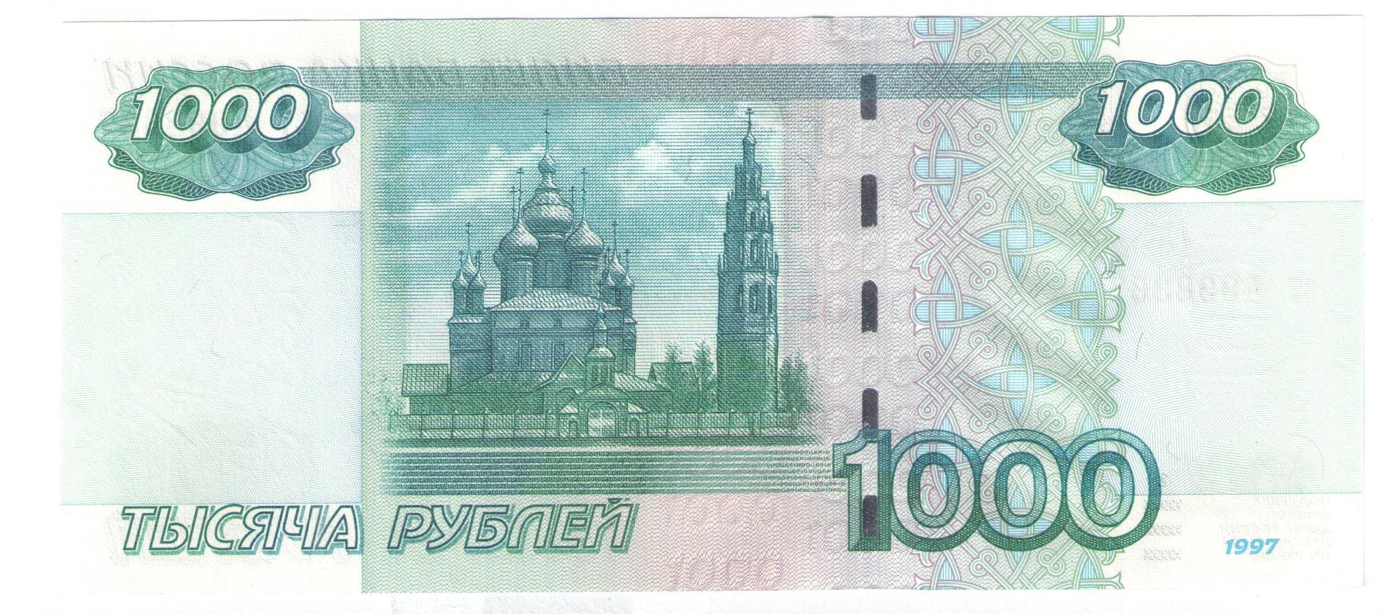 Картинка тысяча рублей в день