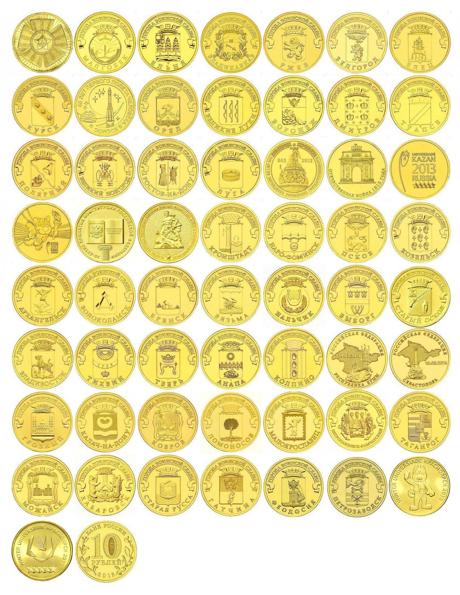 причиной десятирублевые монеты список с картинками менее жизнь местах